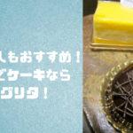 高知ケーキ「ネグリタ」