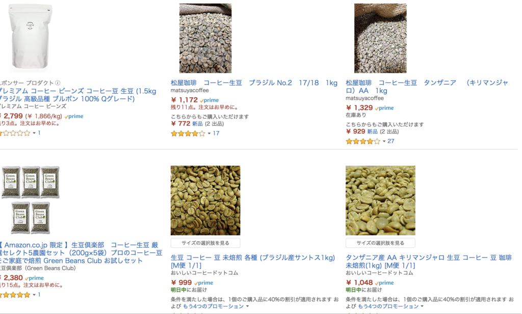 amazon コーヒ生豆