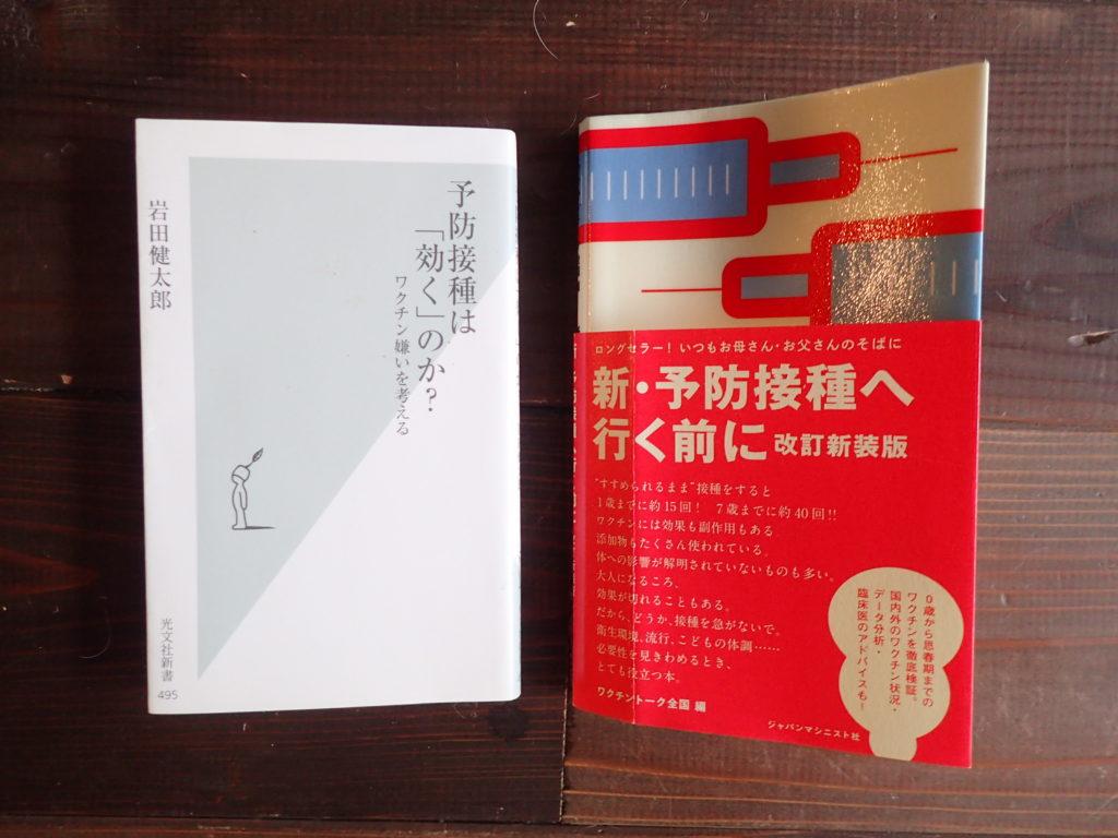 予防接種おすすめ書籍