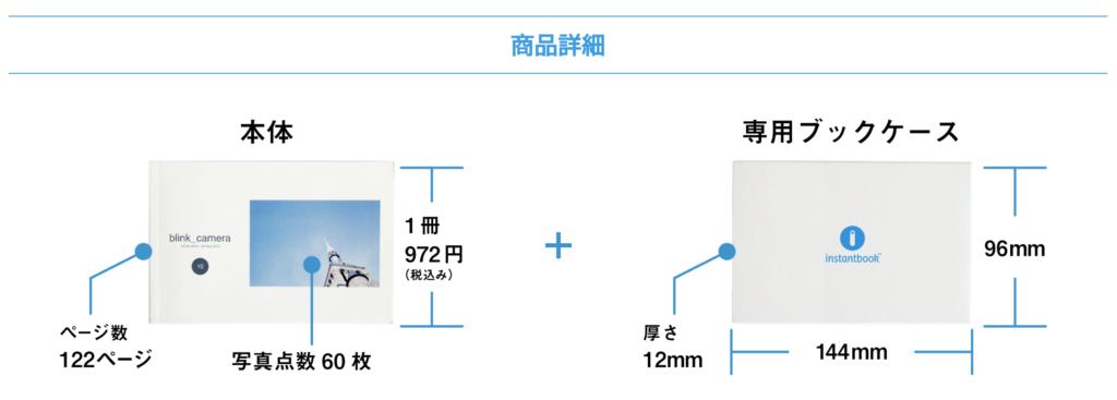 instantbookサイズ価格