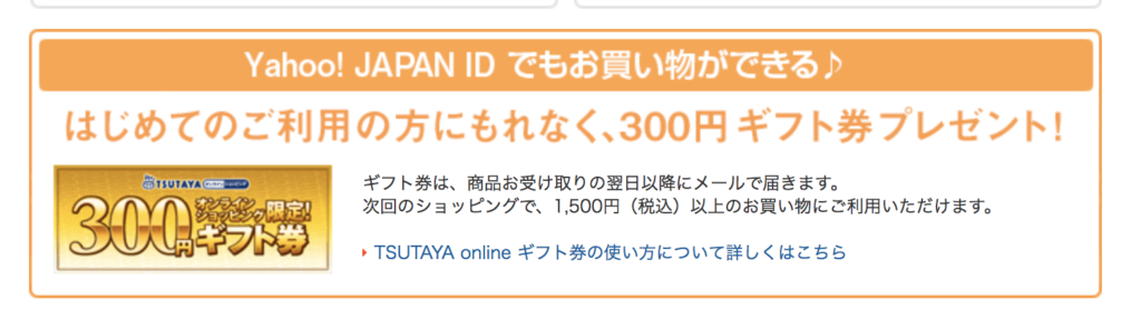【TSUTAYA online】