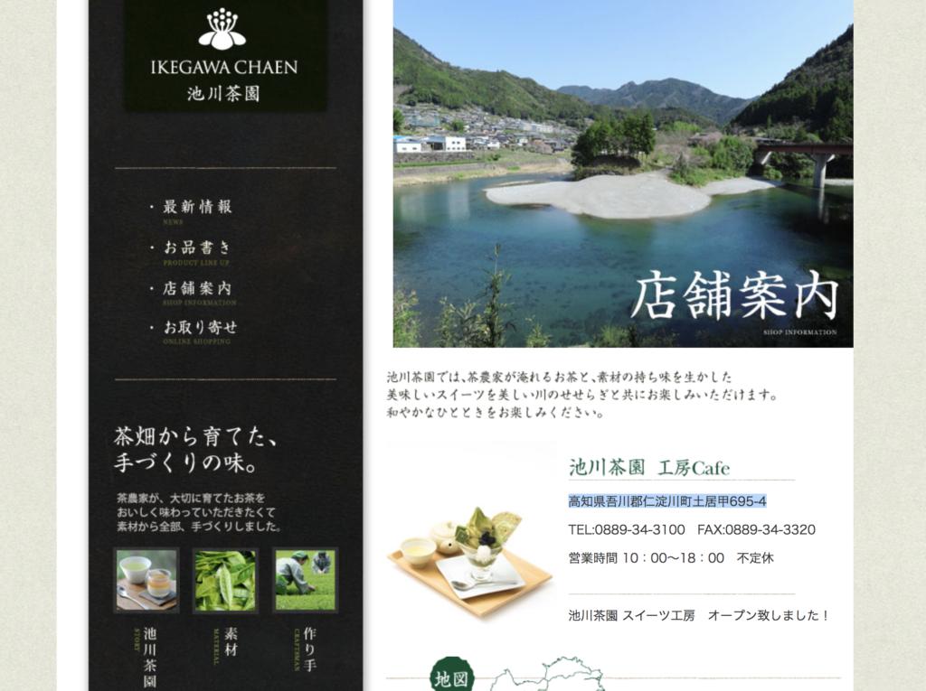 仁淀川町で喫茶するなら「池川茶園」
