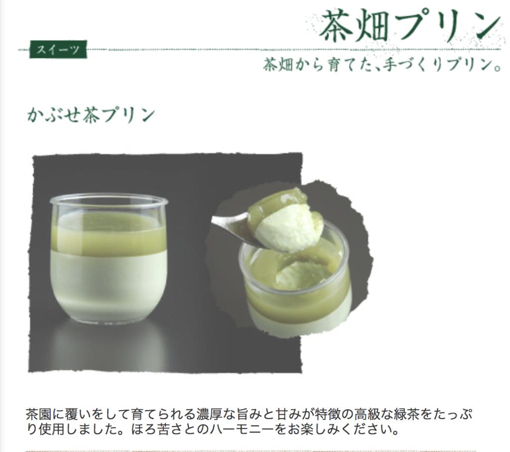 池川茶園のおすすめスイーツは「茶畑プリン」