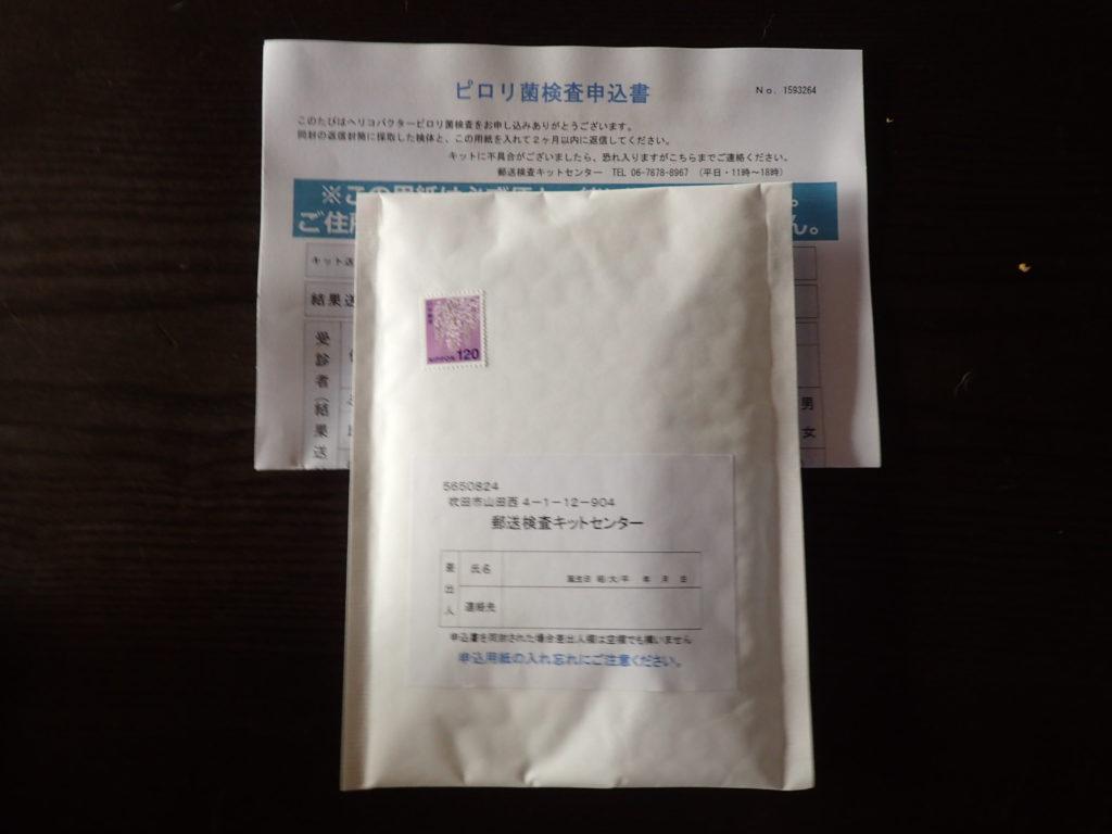 ピロリ菌検査キット