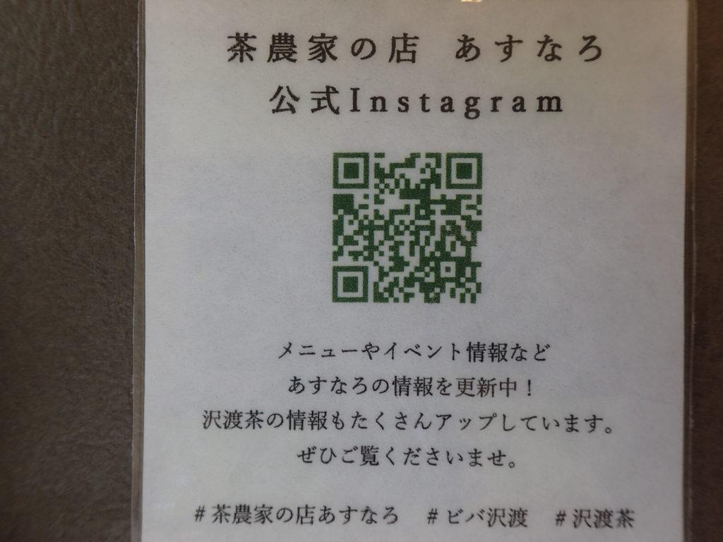 茶農家の店あすなろinstagram