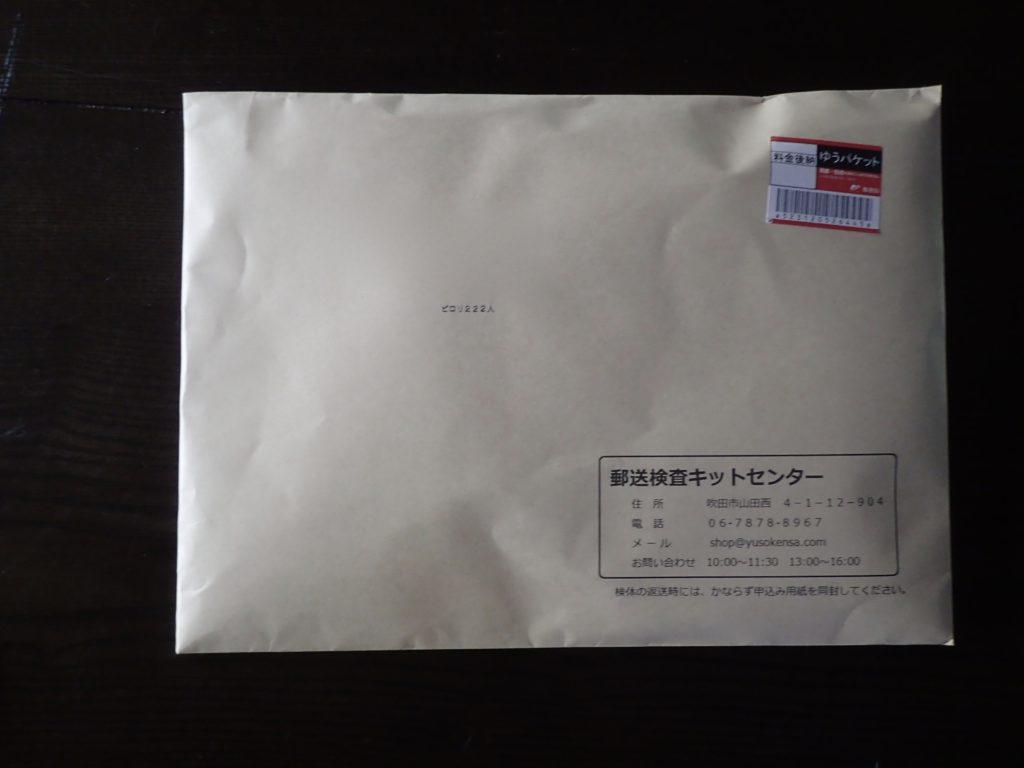 郵送型ピロリ菌検査キット