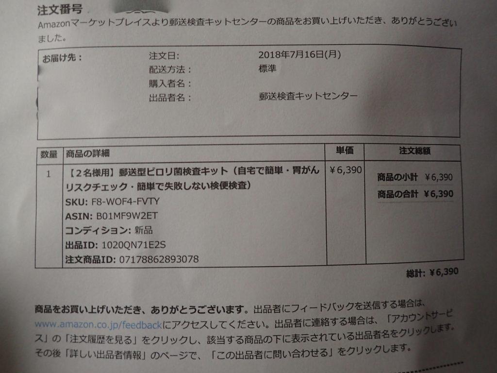 郵送型ピロリ菌検査キット 納品書