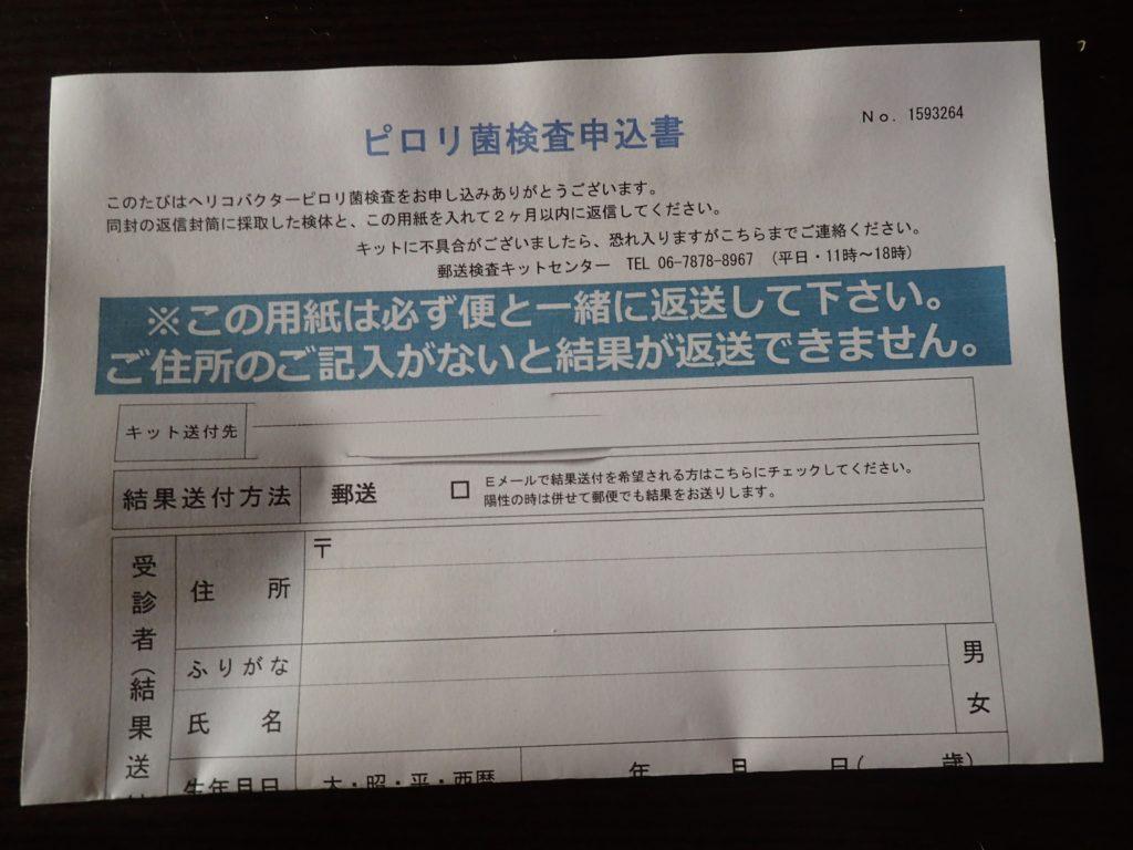 ピロリ菌検査キットの申込書