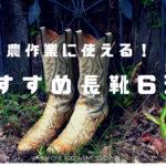 農作業で使える長靴おすすめ