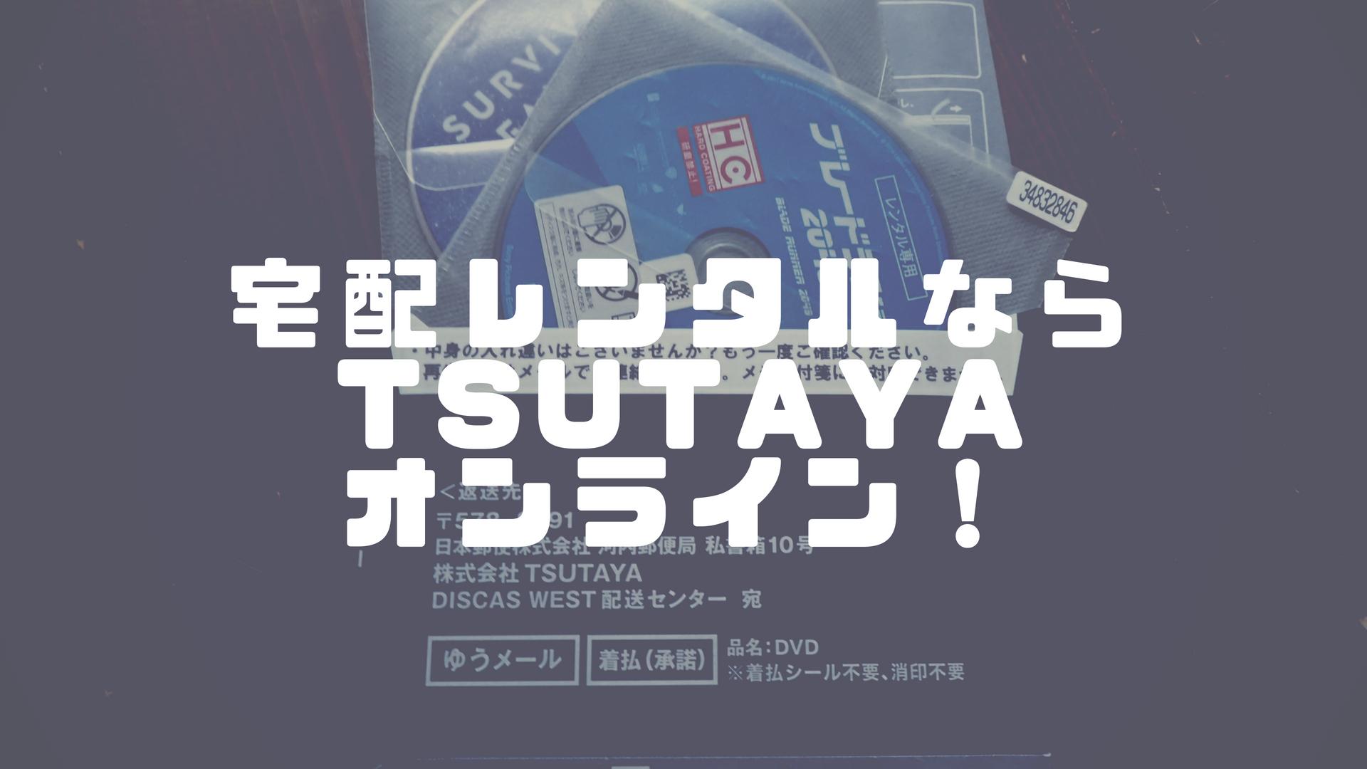 tsutaya online
