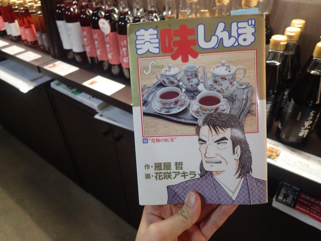 富士酢は美味しんぼにも出ている