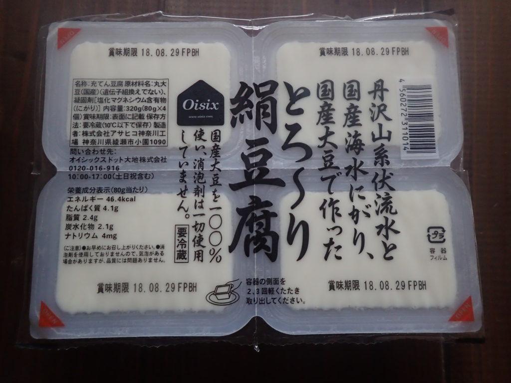 とろーり絹豆腐