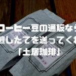 土居珈琲 口コミ