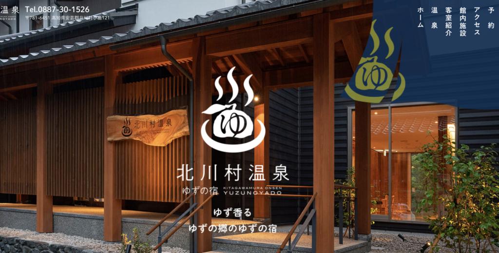 北川村温泉