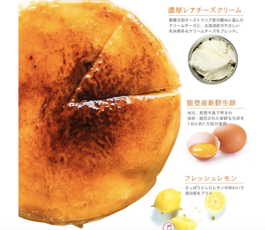 森山ナポリ チーズケーキこだわり