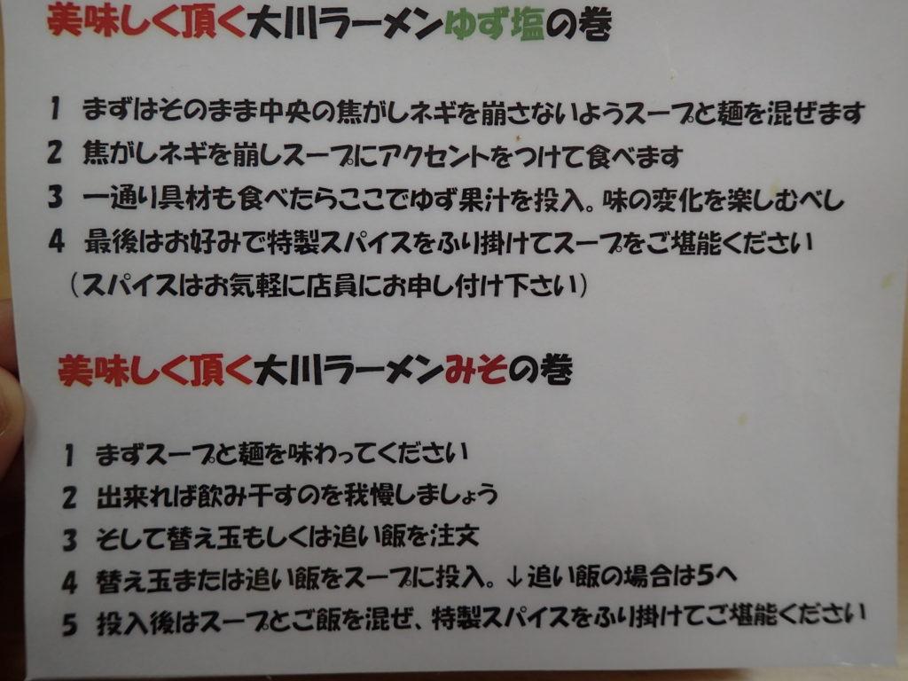 大川ラーメン食べ方