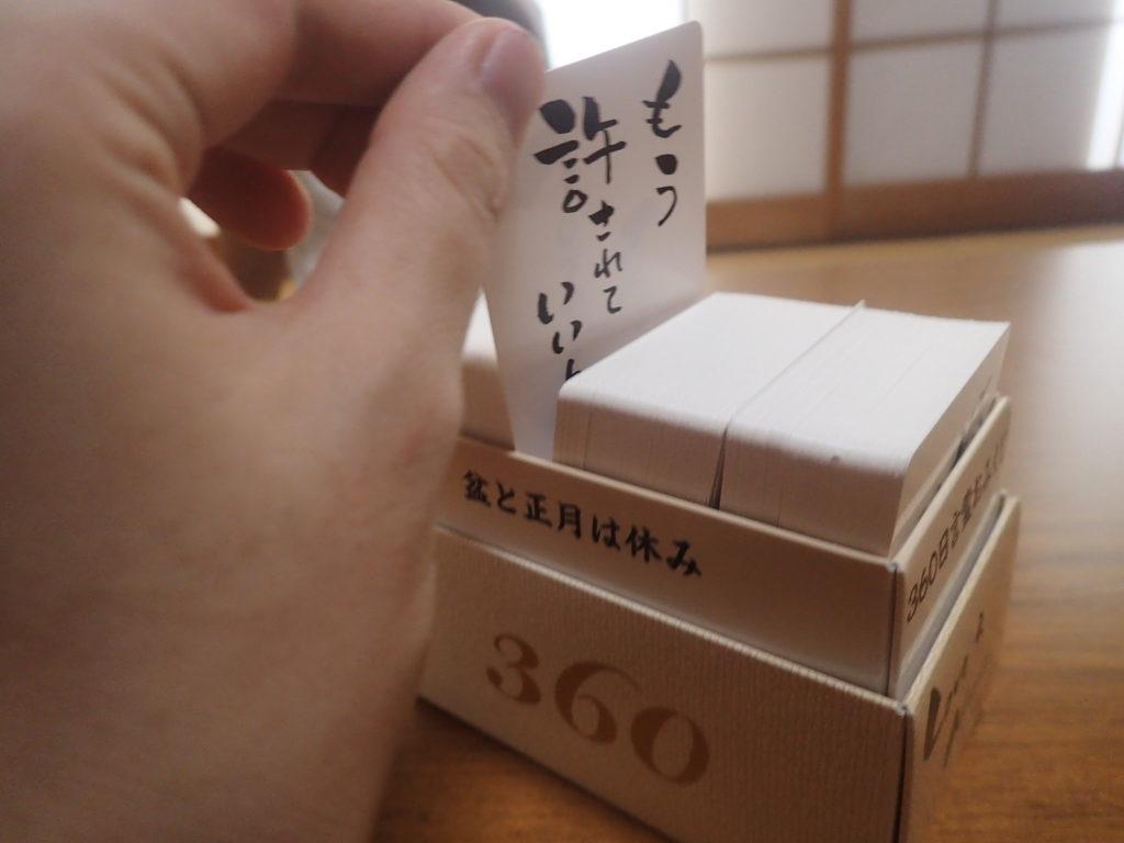 心屋カウンセリング カード