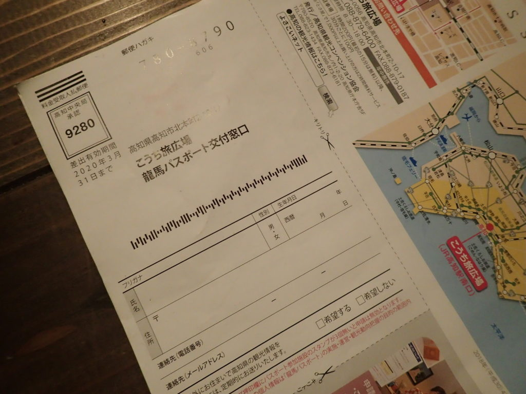 龍馬パスポート 応募ハガキ