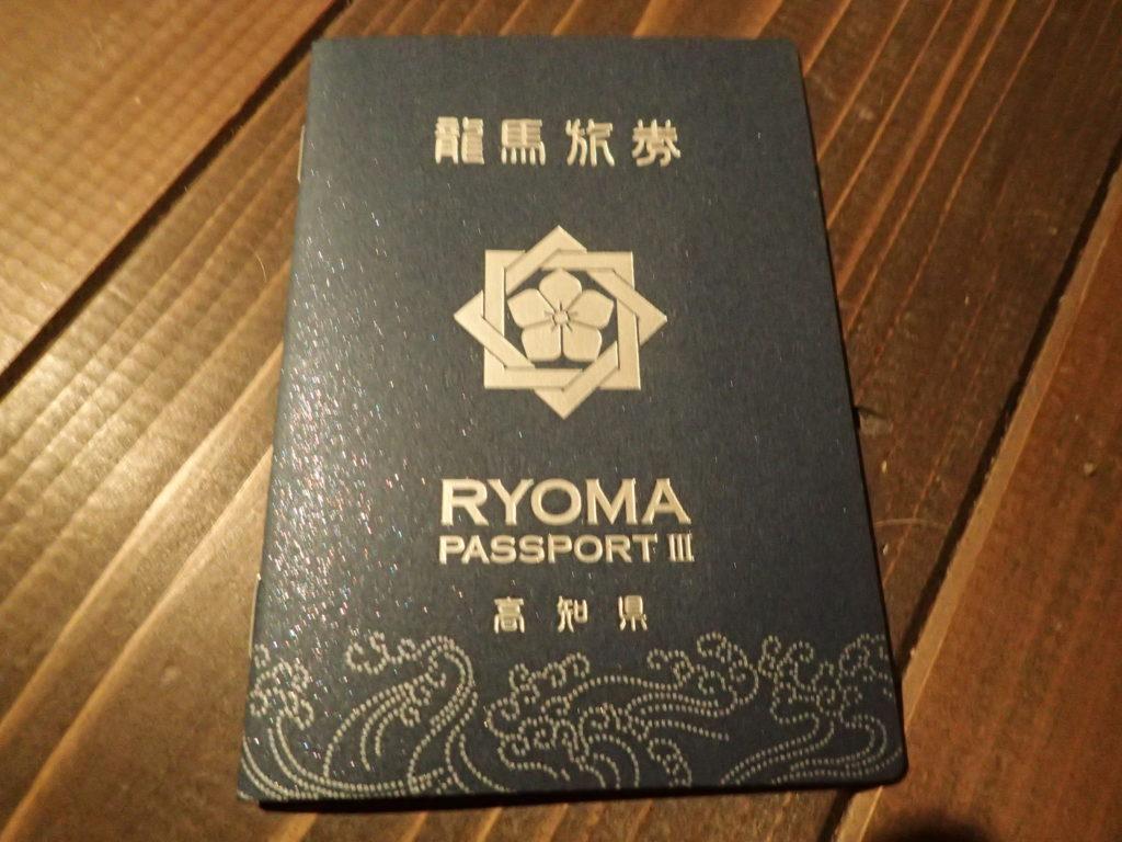 龍馬パスポート 青パスポート