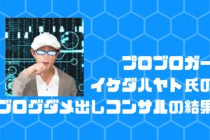 イケダハヤト ブログコンサル