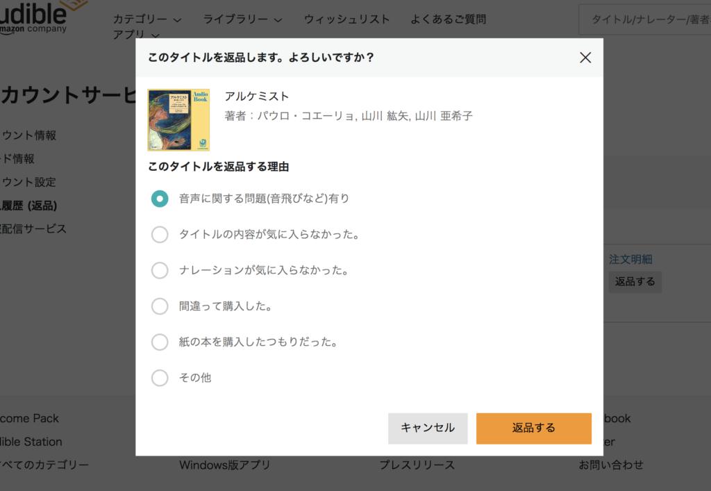 Amazon Audible(オーディブル)の返品