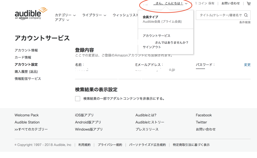 Amazon Audible(オーディブル)の解約方法・手順