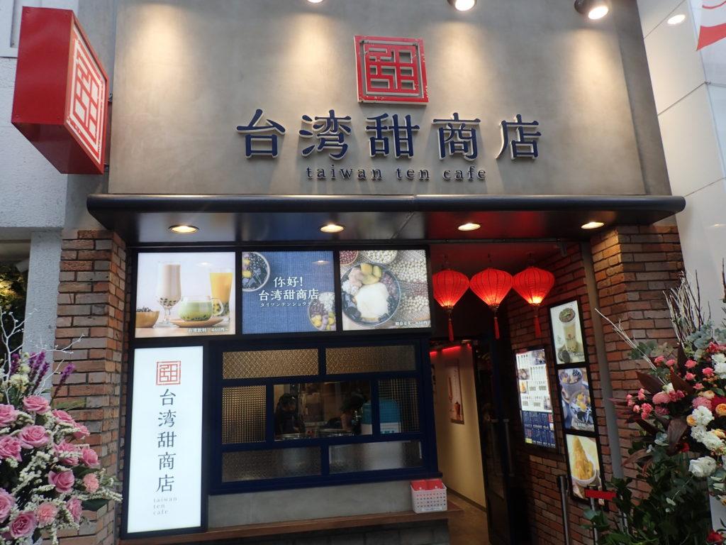 高知 台湾甜商店