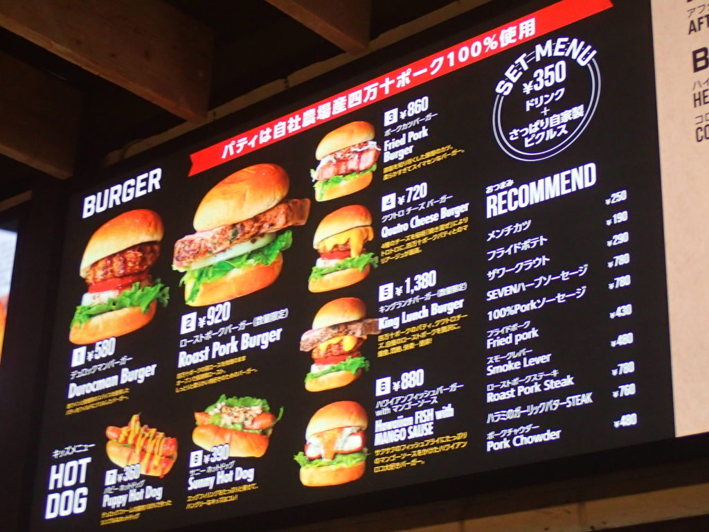 蔦屋書店内のハンバーガー屋「デュロックマン56」