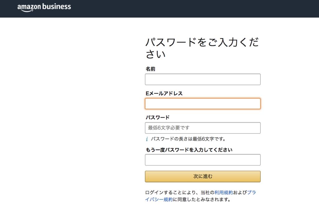 「Amazon Business(アマゾンビジネス)」