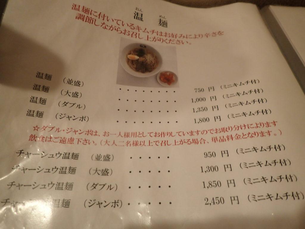 別府冷麺 胡月