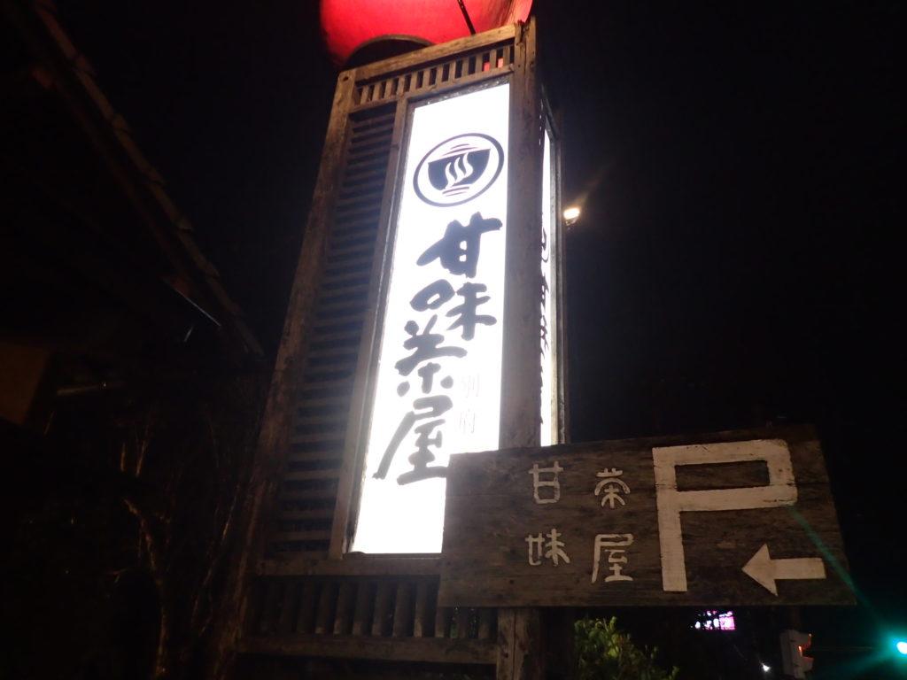 甘味茶屋 別府