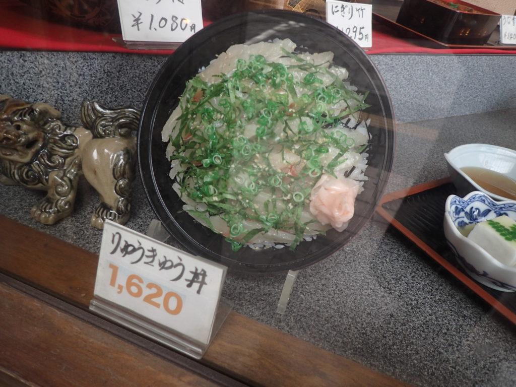 二代目与一 琉球丼
