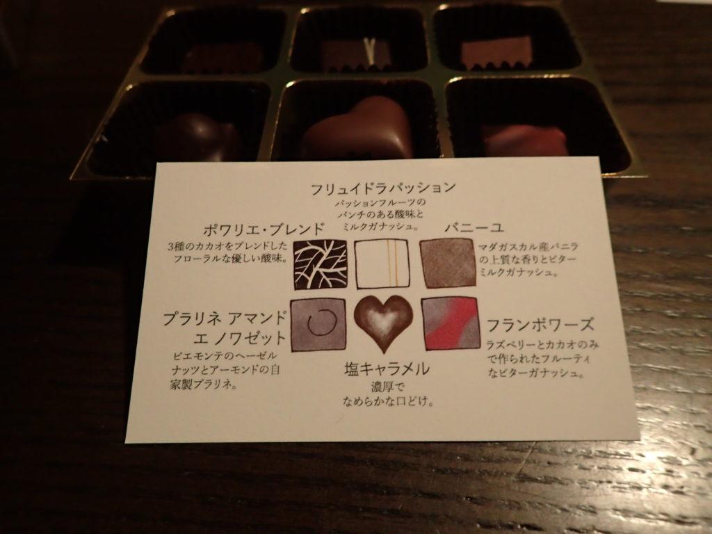 佐川 チョコレート