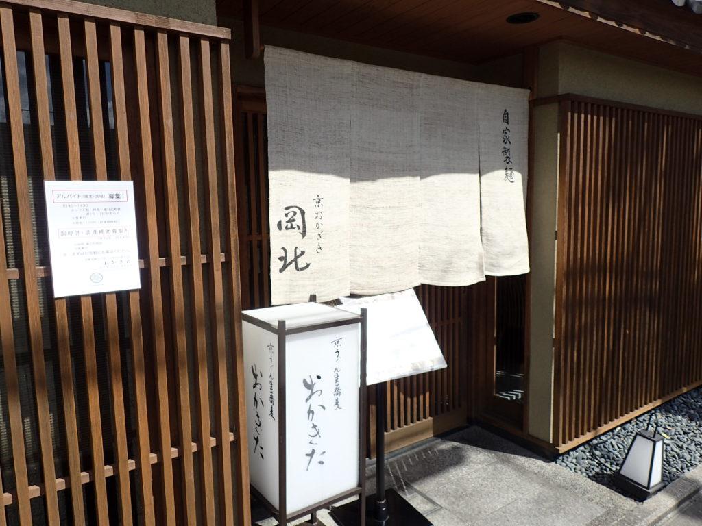 京都市動物園 ランチ 岡北