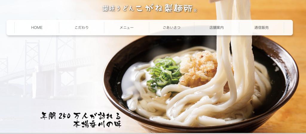 こがね製麺所 高知一宮店