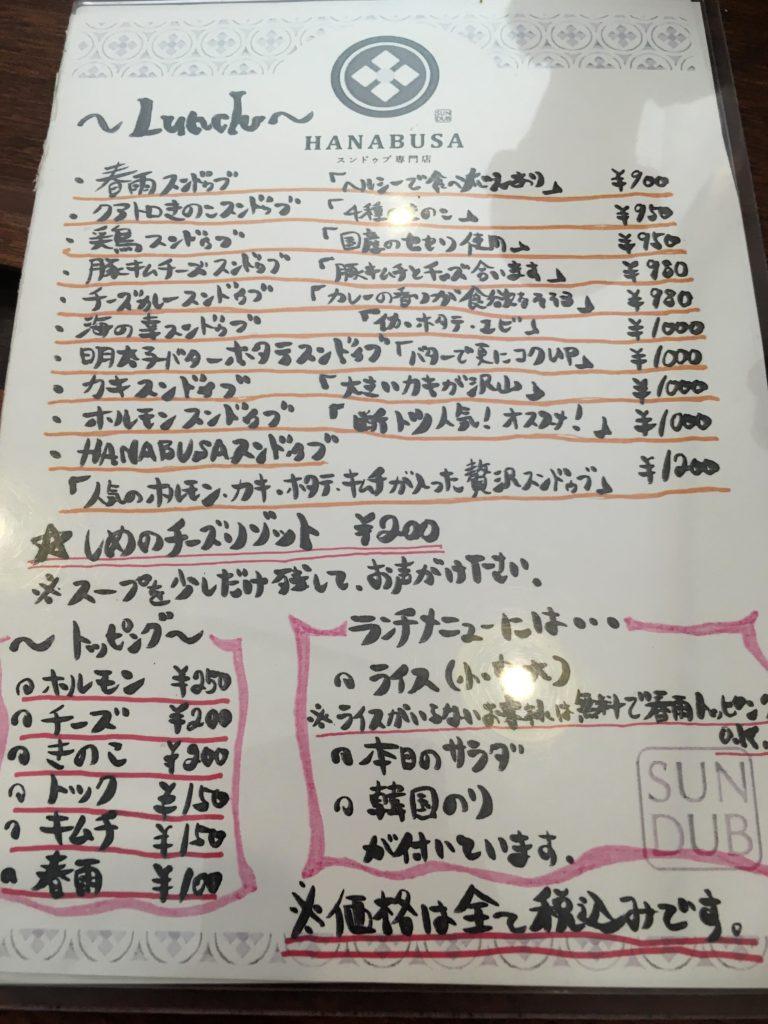 スンドゥブ専門店「HANABUSA(ハナブサ)」