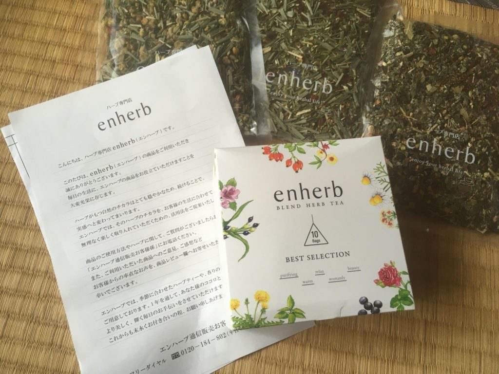 enherb(エンハーブ)口コミ