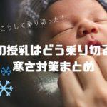 冬 授乳 暖房