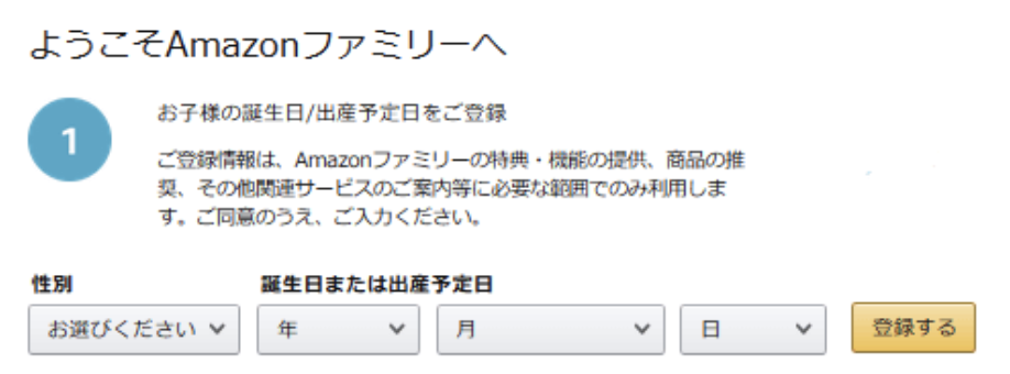 amazonファミリー 登録方法
